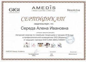 Сертификат Середы АленыДиплом Середы Алены