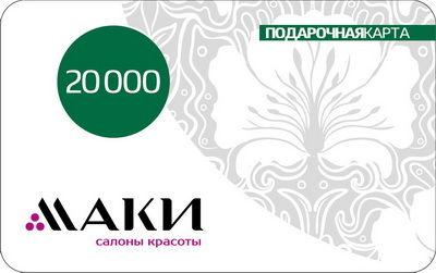 """Подарочные карты салонов красоты """"Маки"""""""